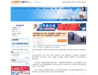 0225931991.tw66.com.tw screenshot