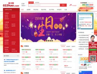022hao.com screenshot