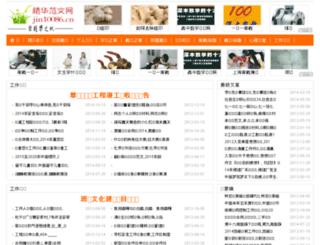 023jiajiao.com screenshot