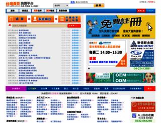 0285111119.tw66.com.tw screenshot