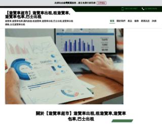0286853549.web66.com.tw screenshot