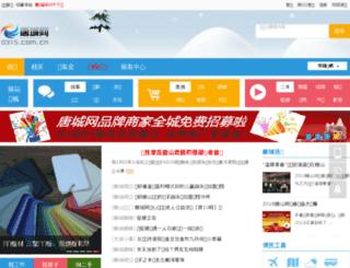 0315.com.cn screenshot