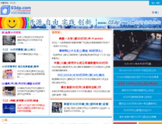03dp.com screenshot