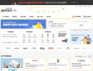 042.alba.co.kr screenshot