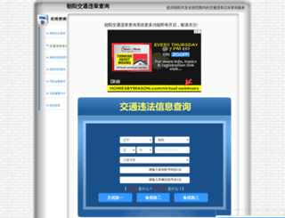 0421.weizhangwang.com screenshot