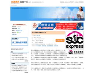 0427083737.web66.com.tw screenshot