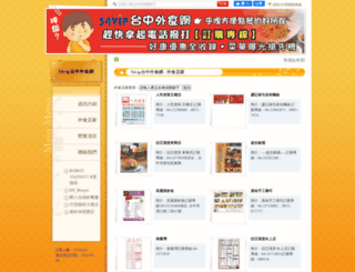 0437024777.54vip.com.tw screenshot