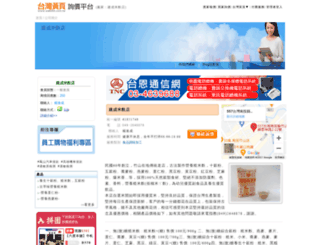 0492646878.web66.com.tw screenshot