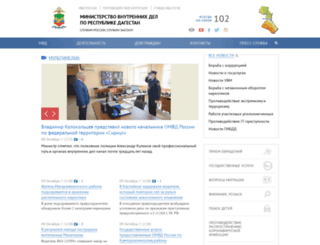 05.mvd.ru screenshot