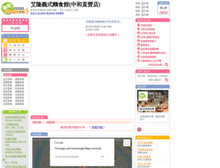 05021535.shopcool.com.tw screenshot