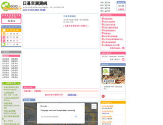 05050711.shopcool.com.tw screenshot