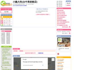 05071776.shopcool.com.tw screenshot