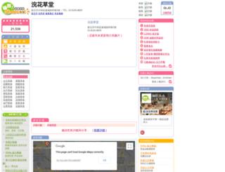 05120389.shopcool.com.tw screenshot