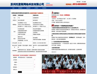 05120512.net.cn screenshot