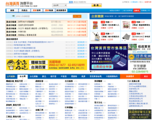 052659889.web66.com.tw screenshot
