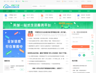 0539.com.cn screenshot