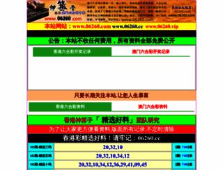 0566abc.com screenshot