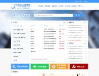 0578lsrc.cn screenshot