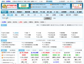0579wz.com screenshot