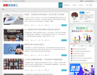 0591job.com screenshot