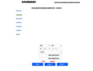 0595.weizhangwang.com screenshot