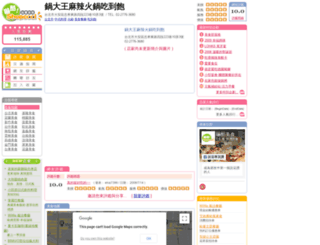 06021250.shopcool.com.tw screenshot