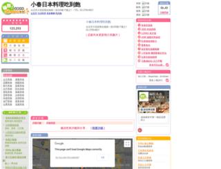 06070132.shopcool.com.tw screenshot