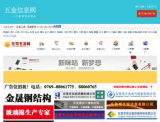 0769wujin.com screenshot