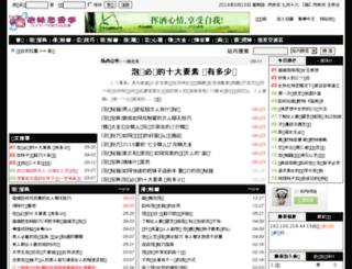 0797dj.com screenshot