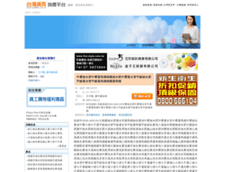 0800666104.web66.com.tw screenshot