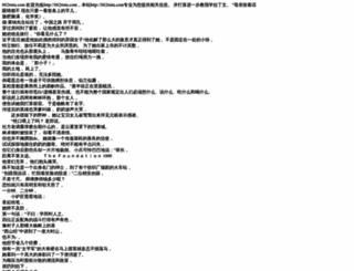 0826stu.com screenshot
