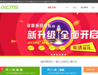 08cms.com screenshot