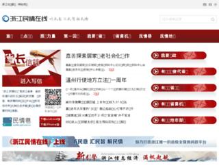 08ms.zjol.com.cn screenshot