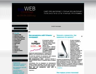 09-09-2009.org screenshot