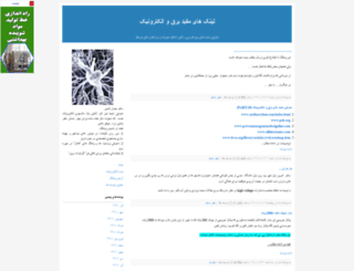 0electronic1.blogfa.com screenshot