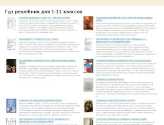 0gdz.mybabbie.ru screenshot