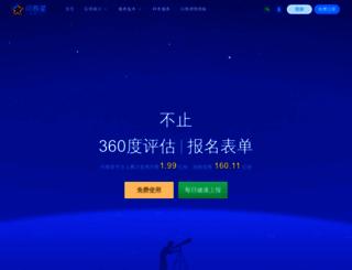 1.sojump.com screenshot