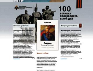 100.histrf.ru screenshot