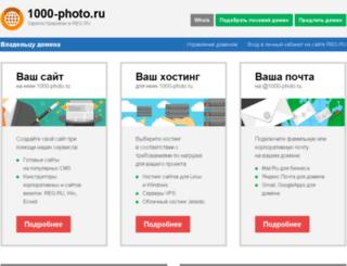 1000-photo.ru screenshot