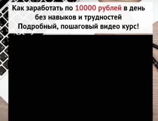10000vden.mybizzinfo.ru screenshot