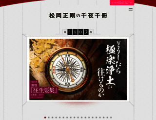 1000ya.isis.ne.jp screenshot