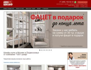 1001shkaf.ru screenshot