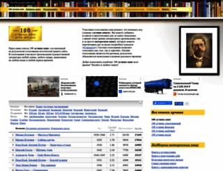 100bestbooks.ru screenshot