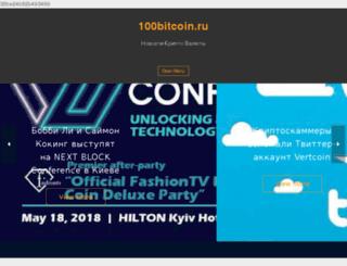 100bitcoin.ru screenshot
