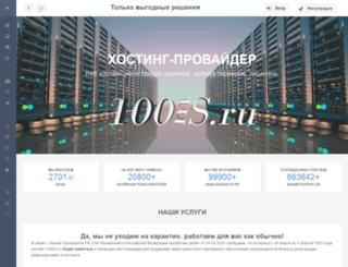 100ms.ru screenshot
