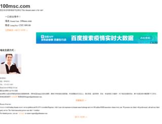 100msc.com screenshot