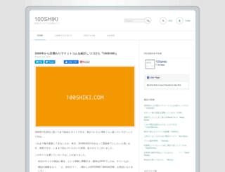 100shiki.com screenshot