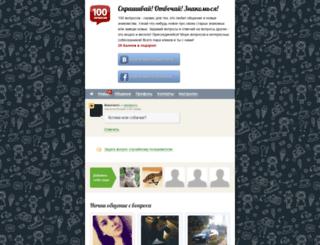 100voprosov.ru screenshot