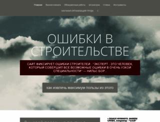 101ohibka.ru screenshot