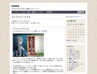 10cca.rgr.jp screenshot